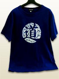 文字Tシャツ「道」