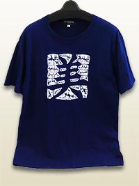 文字Tシャツ「美」